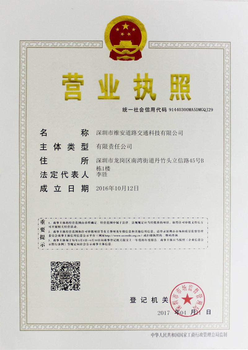 维安道路交通科技有限公司营业执照